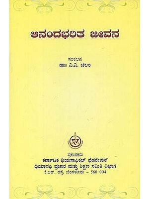 Enjoyable Life (Kannada)