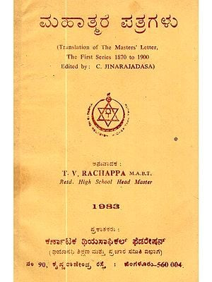 Letters Of Mahatma (An Old And Rare Book In Kannada)
