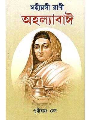 Mahiashi Rani Ahilyabai (Bengali)