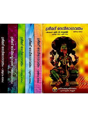 Srimad Devi Bhagavatam in Malayalam (Set of 6 Volumes)