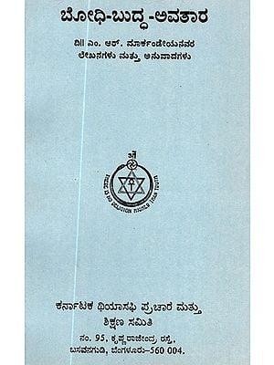 Bodhi Buddha Avatar (An Old And Rare Book In Kannada)