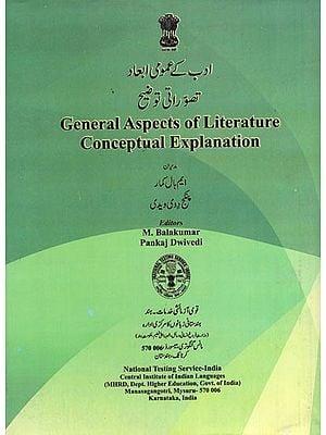 General Aspects of Literature Conceptual Explanation (Urdu)