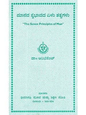 The Seven Principles Of Man ( An Old Book In Kannada)