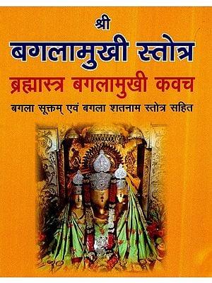 श्री बगलामुखी स्तोत्र (ब्रह्मास्त्र बगलामुखी कवच)- Sri Baglamukhi Stotra (Brahmastra Baglamukhi Kavach)