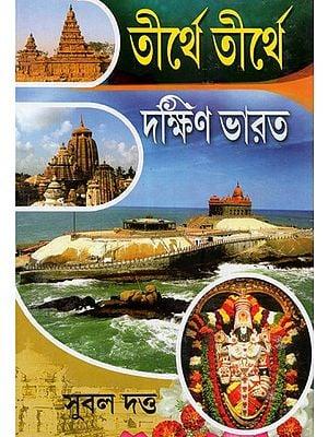 Tirtha Tirtha Dakshin Bharat (Bengali)