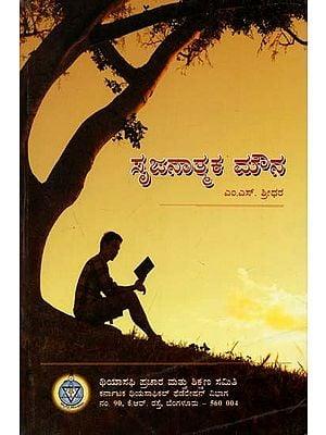 The Creative Silence (Kannada)