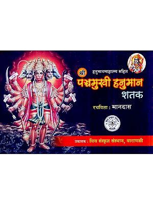 पञ्चमुखी हनुमान शतक- Panchmukhi Hanuman Shatak