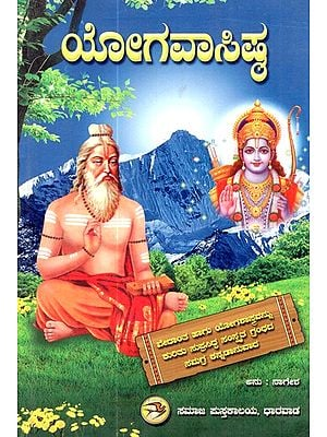 Yogurthish (A Collection Of Sanskrit Scripture In Kannada)
