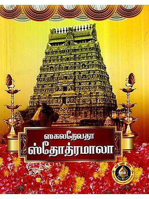 Sakala Devata Stotramala (Tamil)