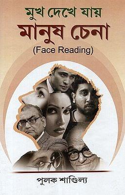 Mukh Dekhe Jai Manush Chena: Face Reading (Bengali)