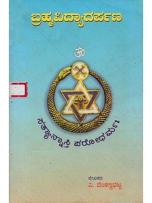 Brahmavidayarpana (Kannada)