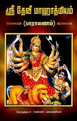 Sri Devi Mahatmyam- Parayanam (Tamil)