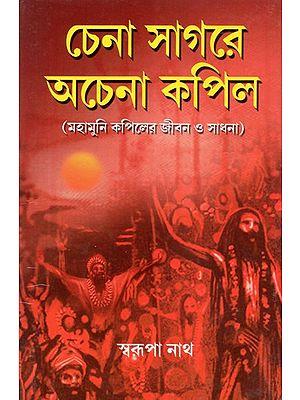 Life and Pursuit of Mahamuni Kapil (Bengali)