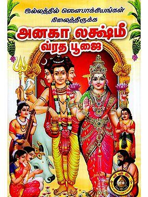 Anagha Lakshmi Vrata Pujai (Tamil)