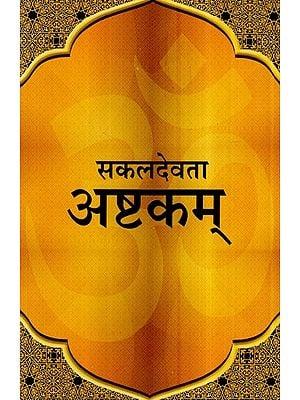 सकलदेवता अष्टकम्- Sakala Devata Ashtakam