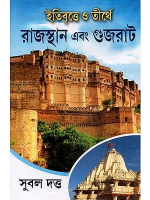 Rajasthan and Gujarat in History and Pilgrimage (Bengali)