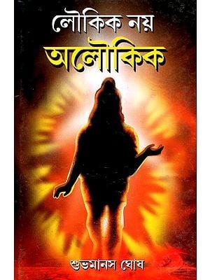 Lokik nahi Aalokik (Bengali)