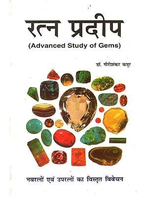 रत्न प्रदीप- Ratna Pradeep