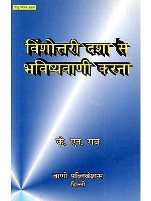 विंशोत्तरी दशा से भविष्यवाणी करना- Prediction from Vinshottari Dasha