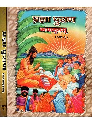 प्रज्ञा पुराण कथामृतम् : Prajna Purana Kathamritam (Set of 2 Vol.)