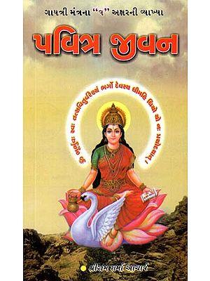 Pavitra Jivan (Gujarati)