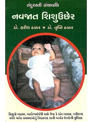 Navjat Shishu Uchher (Gujarati)