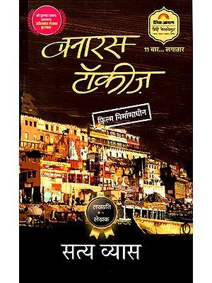 बनारस टॉकीज़- Banaras Talkies (Novel)
