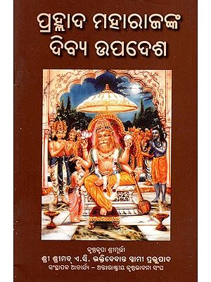 Teachings of Prahlada Maharaja (Oriya)