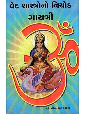 Veda Shastrono Nichod - Gayatri (Gujarati)