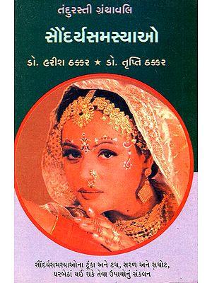 Saundarya Samasyao (Gujarati)