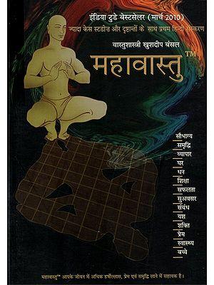 महावास्तु- Maha Vastu