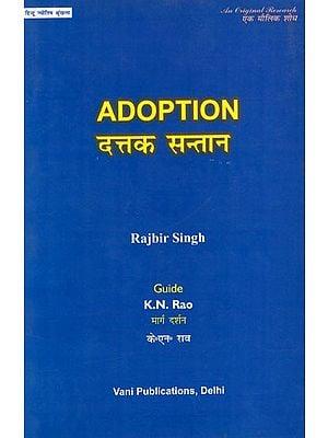 दत्तक सन्तान- Adoption