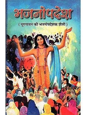 भजनोपदेश : Bhajan Updesh