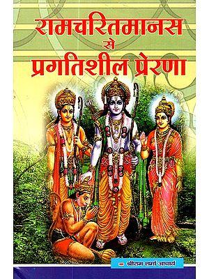 रामचरितमानस से प्रगतिशील प्रेरणा- Progressive Inspiration From Ramacharitamanas