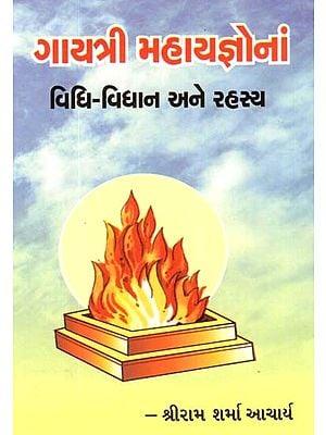Gayatri Mahayagyona Vidhi-Vidhan Ane Rahasya (Gujarati)