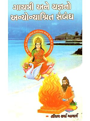 Gayatri Ane Yagyno Anyonyashrit Sambandh (Gujarati)