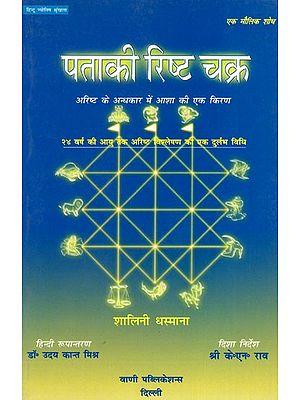 पताकी रिष्ट चक्र- Pataki Risht Chakra