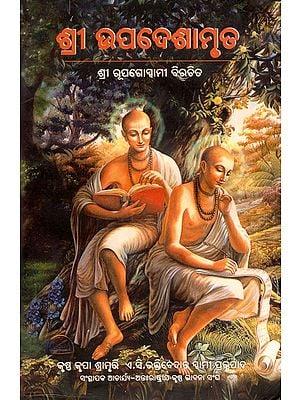 The Nectar of Instruction (Oriya)