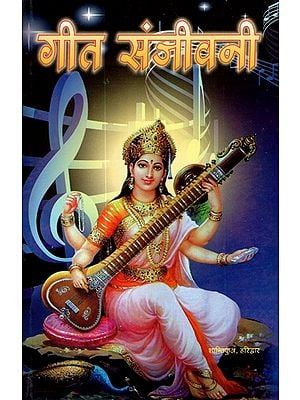 गीत संजीवनी- Geet Sanjeevani