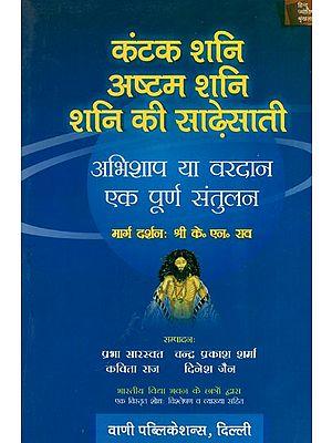 कंटक शनि, अष्टम शनि, शनि की साढ़ेसाती- (अभिशाप या वरदान एक पूर्ण संतुलन)- Kantak Shani, Eighth Shani, Sade Sati of Saturn (Curse or Boon A Perfect Balance)