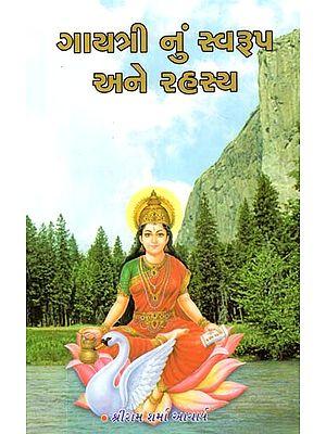 The Form and Mystery of Gayatri (Gujarati)
