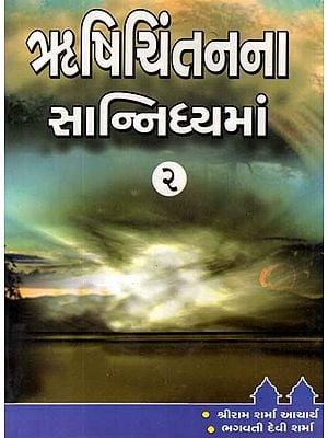 Rishichintanna Sanidhyaman (Part 2 in Gujarati)
