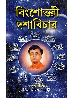 Binsottari Dasa Bicara (Bengali)