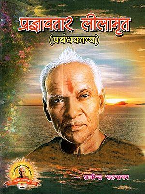 प्रज्ञावतार लीलामृत- Prajnavtar Leelamrit (Poetry Based On The Life Of Shriram Sharma Acharya)
