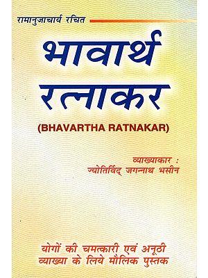 भावार्थ रत्नाकर- Bhavartha Ratnakar
