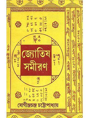Jyotisa Samirana (Bengali)