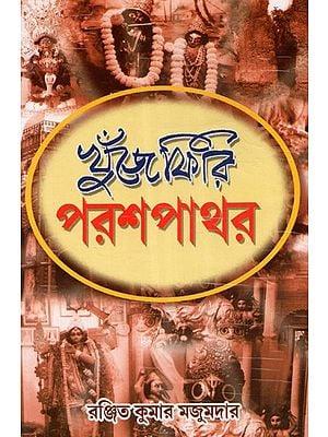 Khumje Phiri Parasapathara (Bengali)