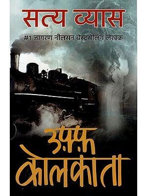 उफ़्फ़ कोलकाता- Uff Kolkata (Novel)