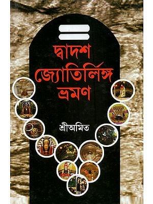 Dwadash Jyotirlinga Bhramana (Bengali)