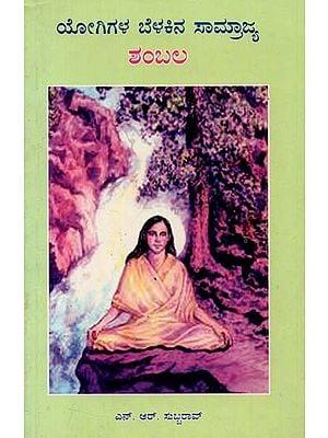 Yogigala Belakina Samrajya - Shambala (Kannada)